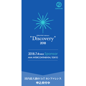 "SORACOM Conference 2018 ""Discovery"""